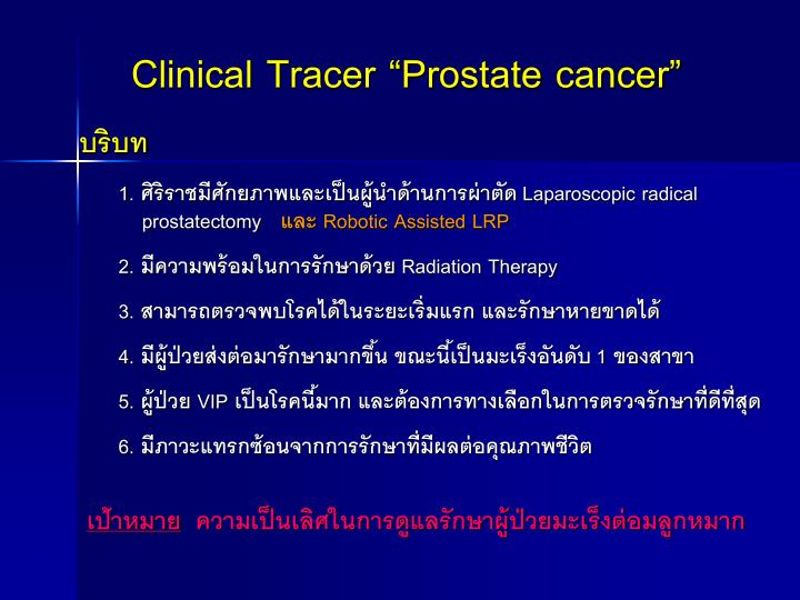 "Clinical Tracer ""Prostate cancer"""