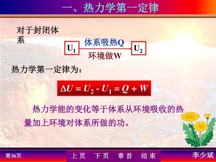 一、热力学第一定律
