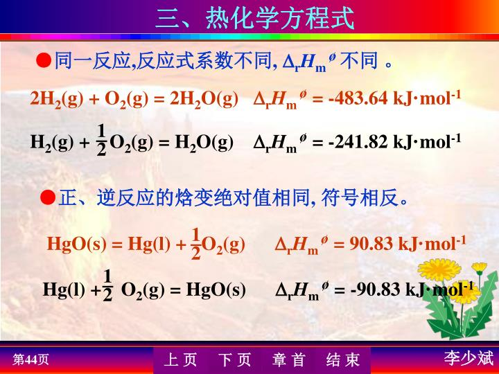 三、热化学方程式