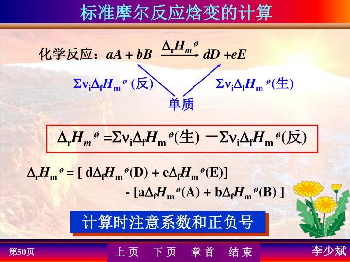 标准摩尔反应焓变的计算