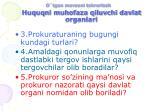 huquqni muhofaza qiluvchi davlat organlari2