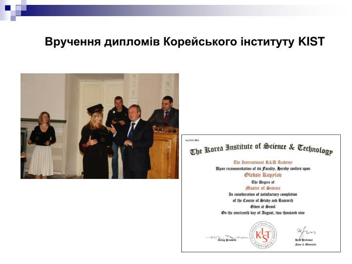 Вручення дипломів Корейського інституту
