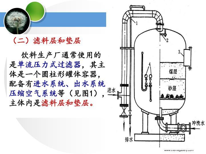 (二)滤料层和垫层