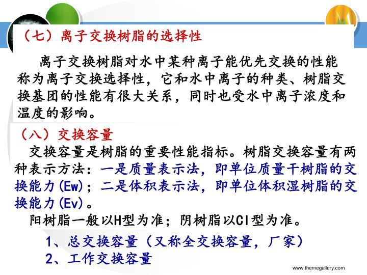 (七)离子交换树脂的选择性