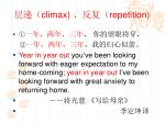 climax repetition
