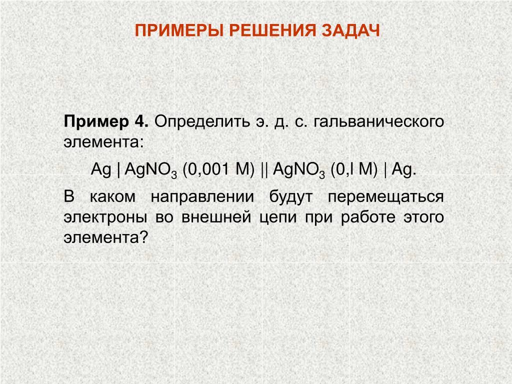 Решение задач на гальванические элементы химия задачи по физике с1 с решением егэ