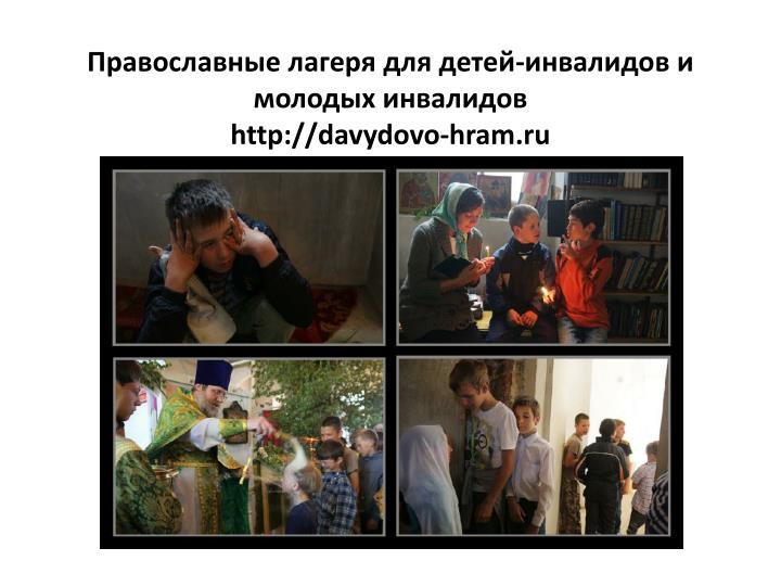 Православные лагеря для детей-инвалидов и молодых инвалидов
