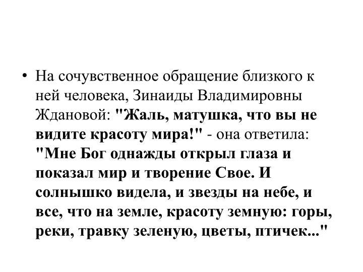 На сочувственное обращение близкого к ней человека, Зинаиды Владимировны Ждановой: