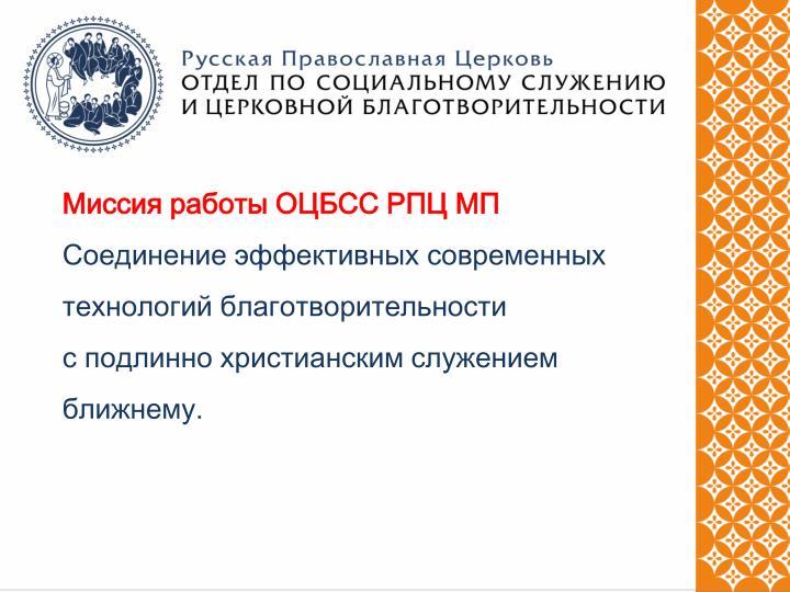Миссия работы ОЦБСС РПЦ МП