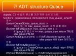 adt structure queue