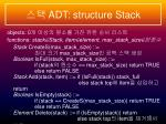 adt structure stack