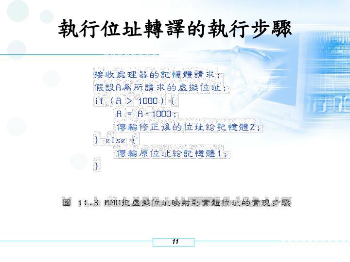 執行位址轉譯的執行步驟