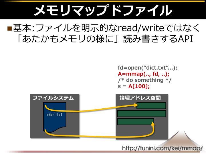 PPT - メモリマップドファイル P...