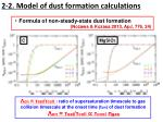 2 2 model of dust formation calculations
