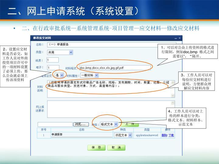 二、网上申请系统(系统设置)
