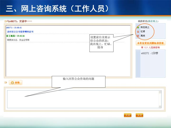 三、网上咨询系统(工作人员)