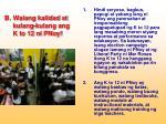 b walang kalidad at kulang kulang ang k to 12 ni pnoy
