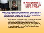b walang kalidad at kulang kulang ang k to 12 ni pnoy6