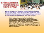 b walang kalidad at kulang kulang ang k to 12 ni pnoy8