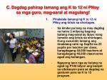 c dagdag pahirap lamang ang k to 12 ni pnoy sa mga guro mag aaral at magulang