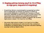 c dagdag pahirap lamang ang k to 12 ni pnoy sa mga guro mag aaral at magulang11
