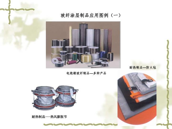 玻纤涂层制品应用图例(一)