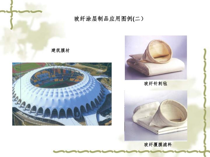 玻纤涂层制品应用图例