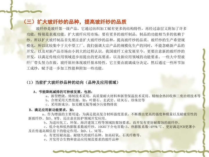 (三)扩大玻纤纱的品种,提高玻纤纱的品质