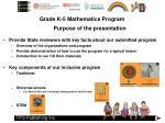 grade k 5 mathematics program