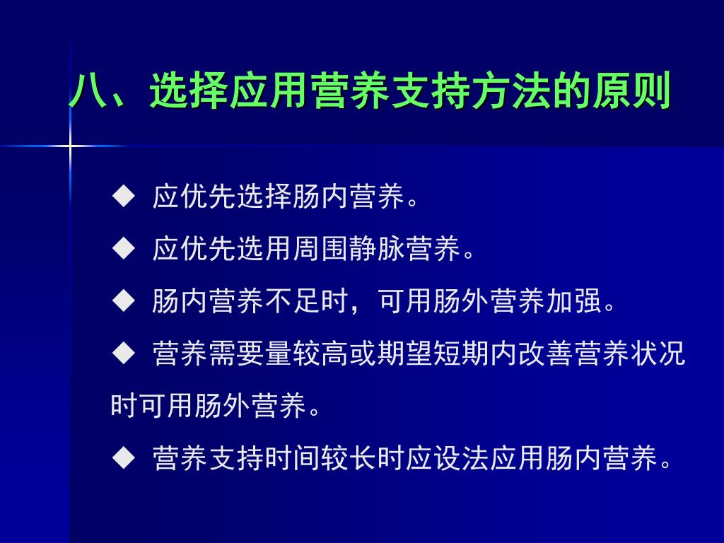 发热的护理ppt_PPT - 营养支持病人的护理 PowerPoint Presentation, free download - ID:4795855
