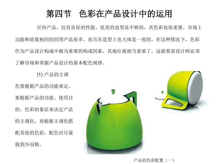 第四节   色彩在产品设计中的运用