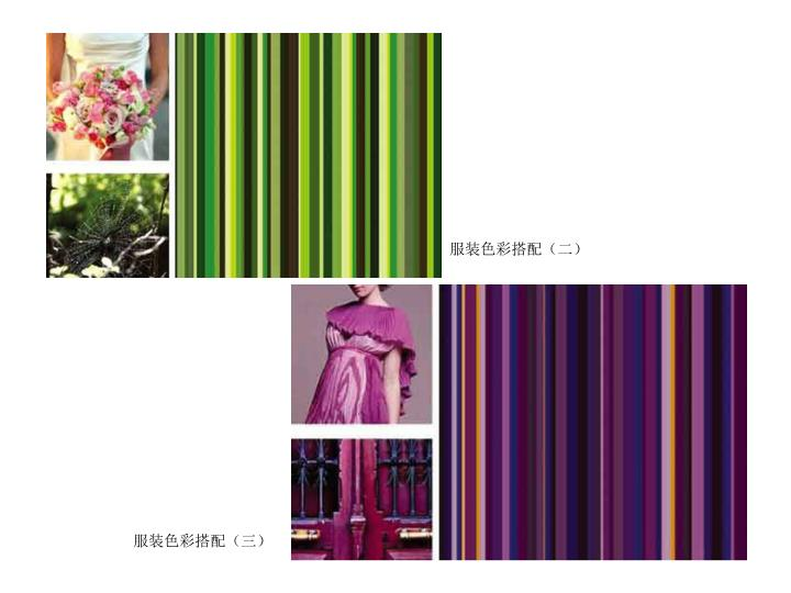 服装色彩搭配(二)