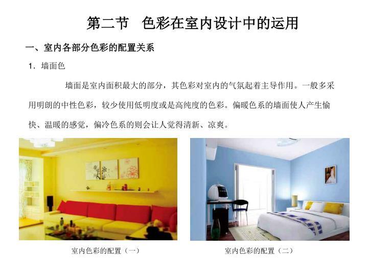 第二节   色彩在室内设计中的运用