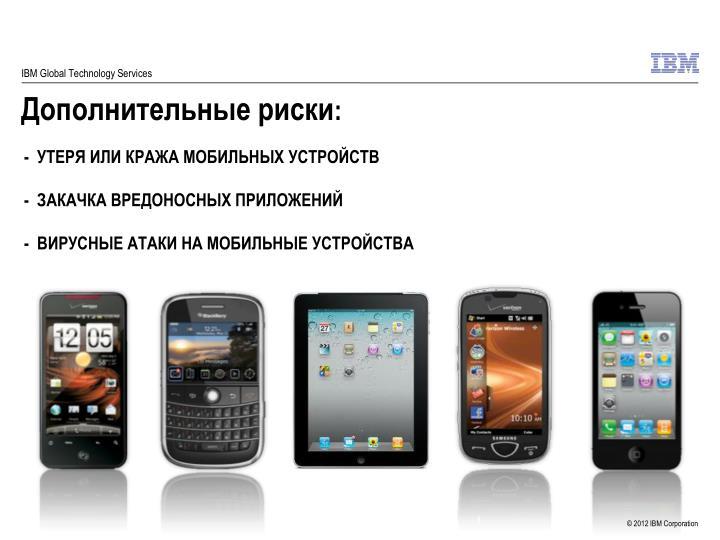 IBM Global Technology Services