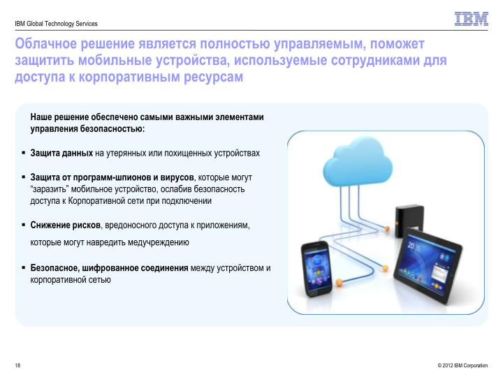 Облачное решение является полностью управляемым, поможет защитить мобильные устройства, используемые сотрудниками для доступа к корпоративным ресурсам