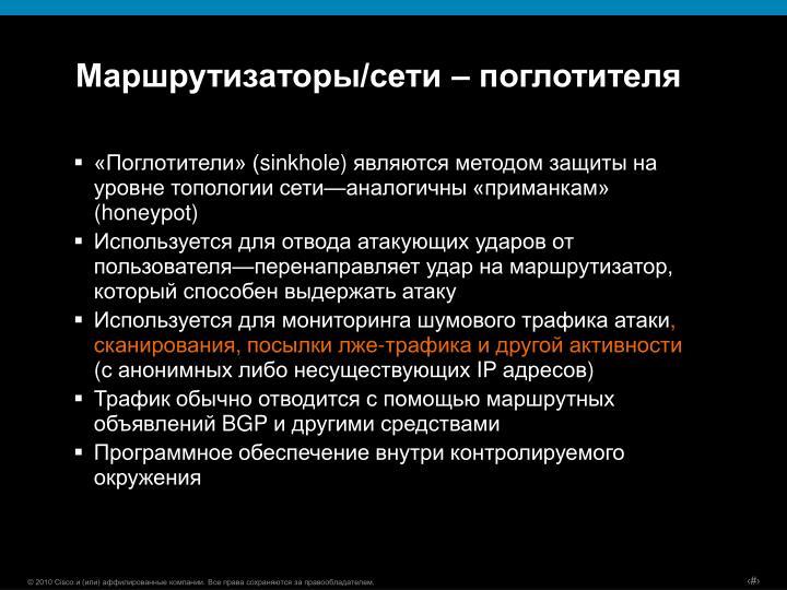 Маршрутизаторы/сети – поглотителя