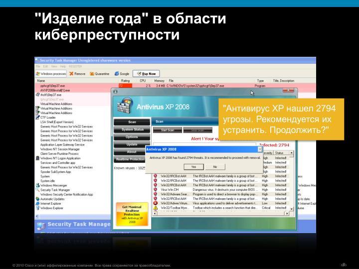 """""""Изделие года"""" в области киберпреступности"""