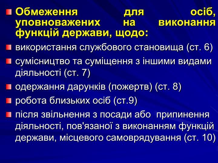 Обмеження для осіб, уповноважених на виконання функцій держави, щодо: