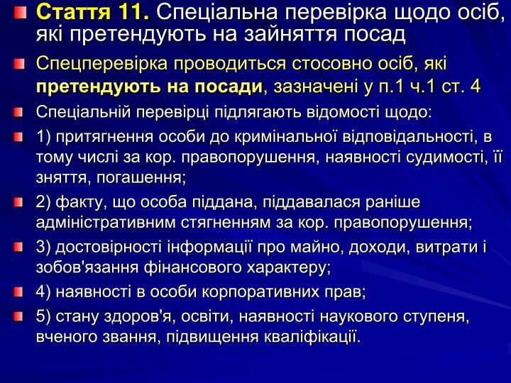Стаття 11.
