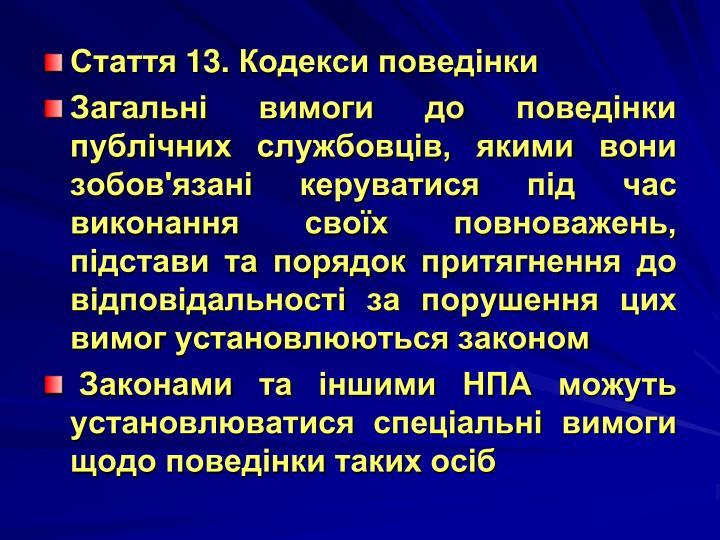 Стаття 13. Кодекси поведінки