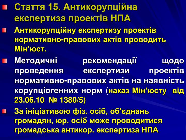 Стаття 15. Антикорупційна експертиза проектів НПА