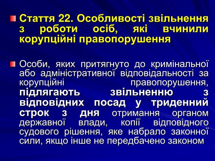 Стаття 22. Особливості звільнення з роботи осіб, які вчинили корупційні правопорушення