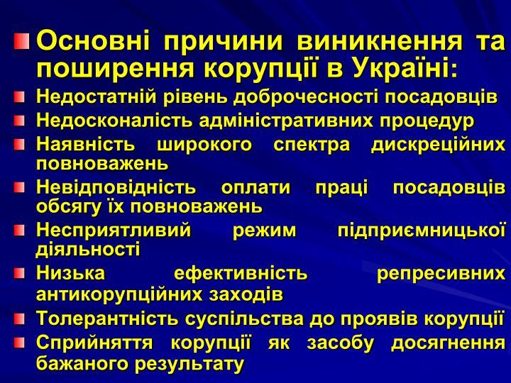 Основні причини виникнення та поширення корупції в Україні