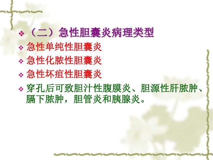 (二)急性胆囊炎病理类型