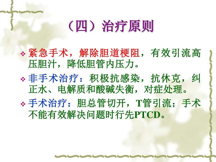 (四)治疗原则