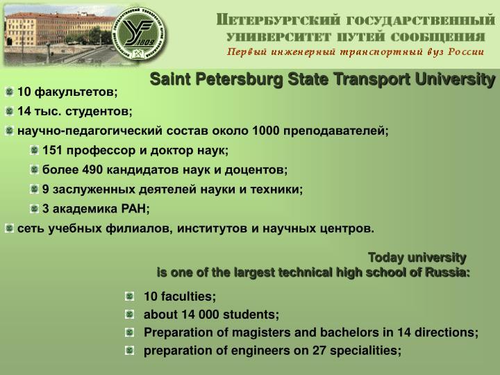 Saint Petersburg State Transport University