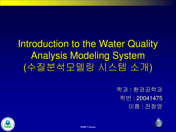 introduction to the water quality analysis modeling system n.