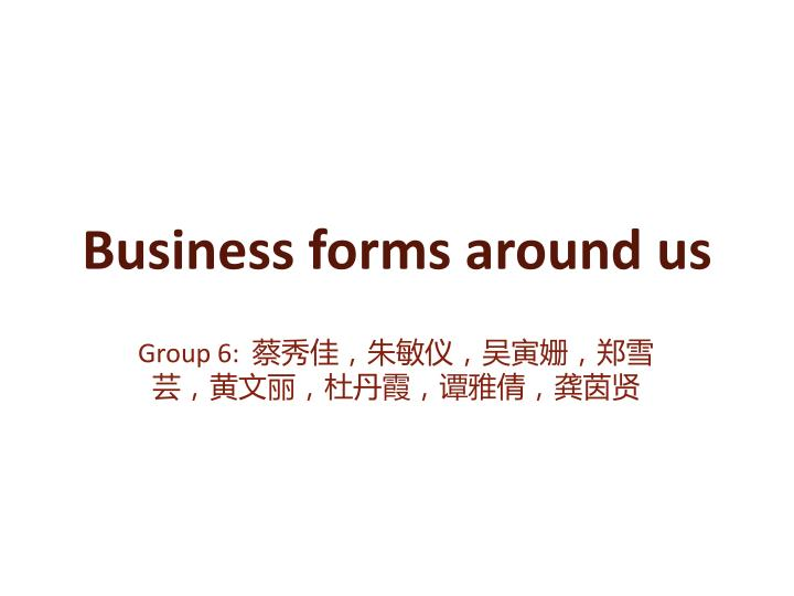 business forms around us n.