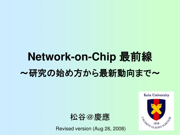 network on chip n.