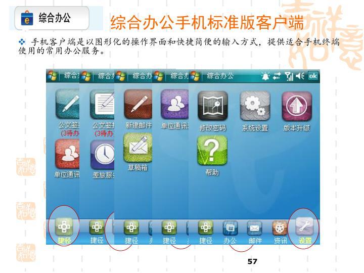 综合办公手机标准版客户端